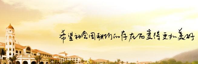 碧桂园酒店管理集团-中国旅游交友网