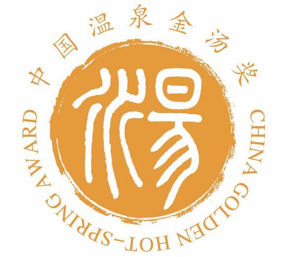 中国温泉金汤奖logo